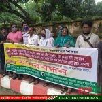 ময়মনসিংহ বিভাগে সাংবাদিকদের নামে মামলা-হামলার সুষ্ঠু তদন্তের দাবীতে মানববন্ধন