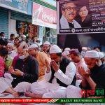 গাজীপুর মহানগরের টঙ্গীতে ১৫ আগষ্টের শোক দিবস অনুষ্ঠিত