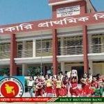 ঝিনাইদহে সরকারী প্রাথমিক বিদ্যালয়ের ৯শিক্ষকের খোঁজ নেই