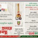 """শিল্পকলা একাডেমী ইউএসএ'র """"প্রবাস প্রত্যয়ে বঙ্গবন্ধু"""" শীর্ষক আলোচনা সভা ও সাংস্কৃতিক অনুষ্ঠান কাল"""